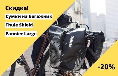 Скидка на Thule Shield Pannier Large